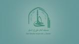 مرکز اسلامی امام علی (ع) اسلو