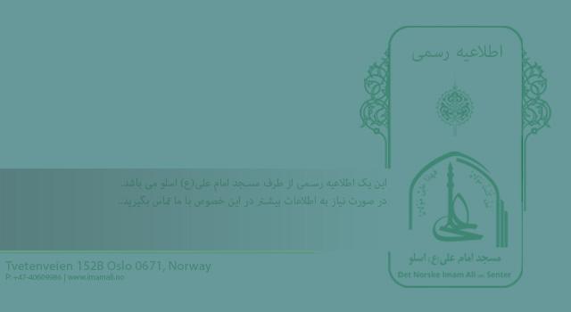 بیانیه مرکز امام علی (ع) اسلو