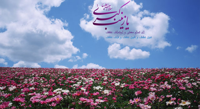 برگزاری مراسم ولادت حضرت زینب(س)