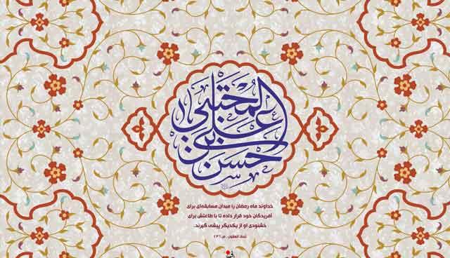 imamhassan1
