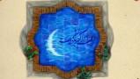عید سعید فطر روز چهارشنبه 6 جولای