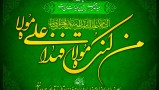 Ghadir17